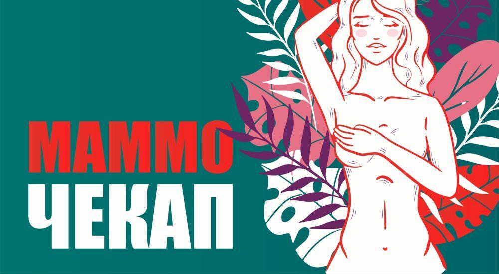МАММОчекап