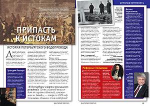 История Петербургского водопровода. О Водоканале
