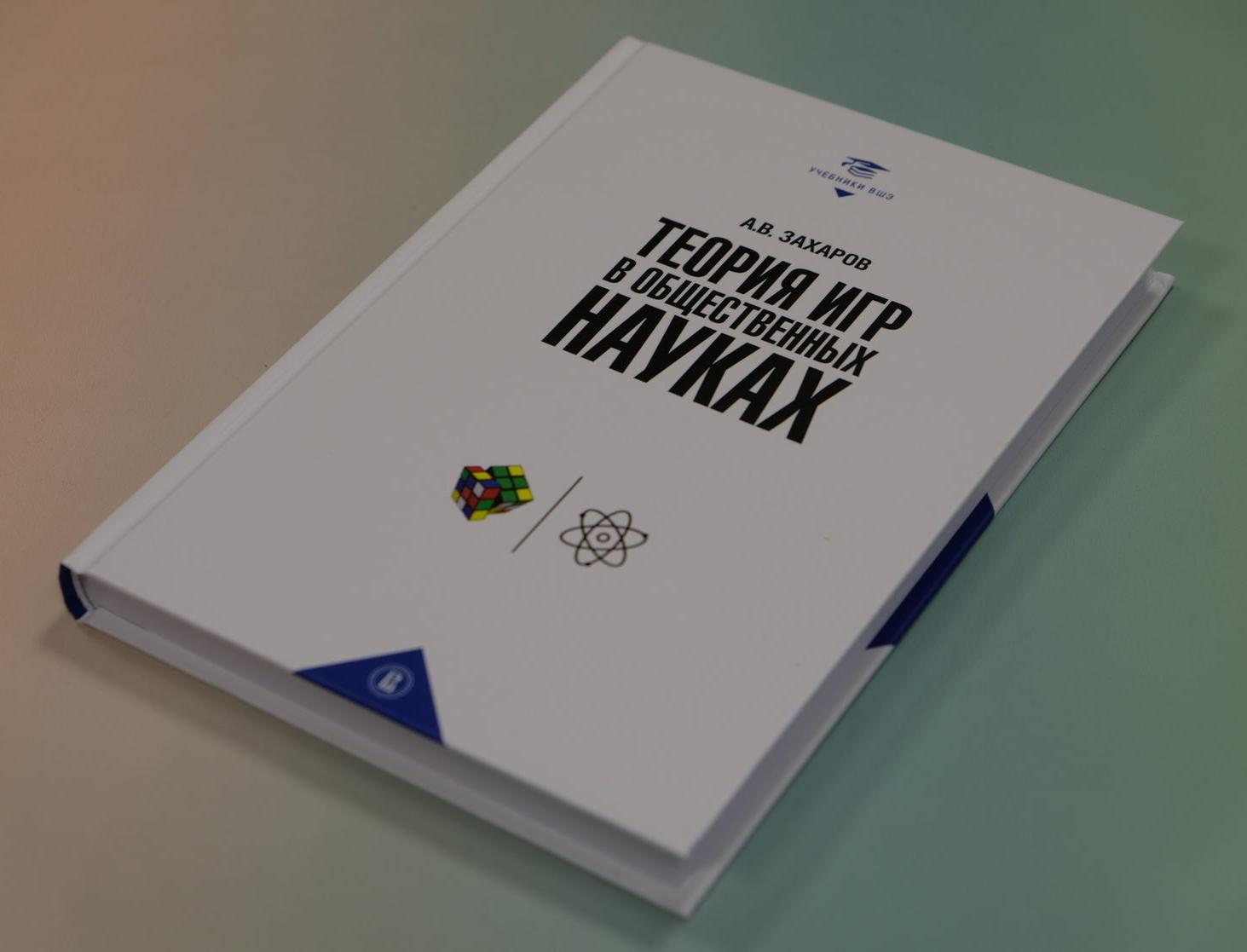 Купить книгу Захаров А. В. «Теория игр в общественных науках»  Учебник ВШЭ