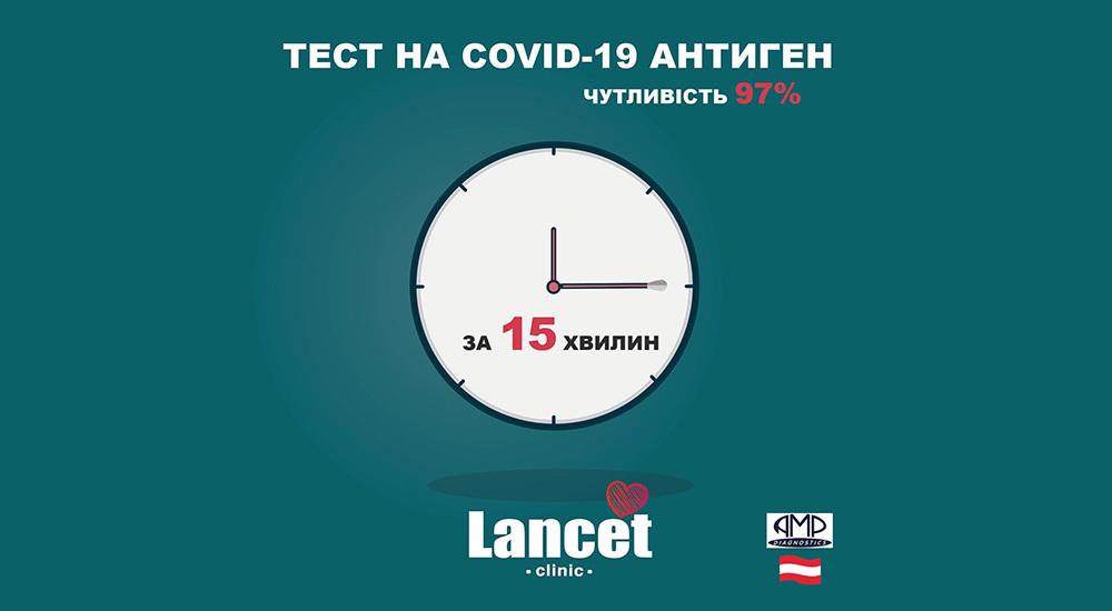 Новые тесты на COVID-19 – результат за 15 минут