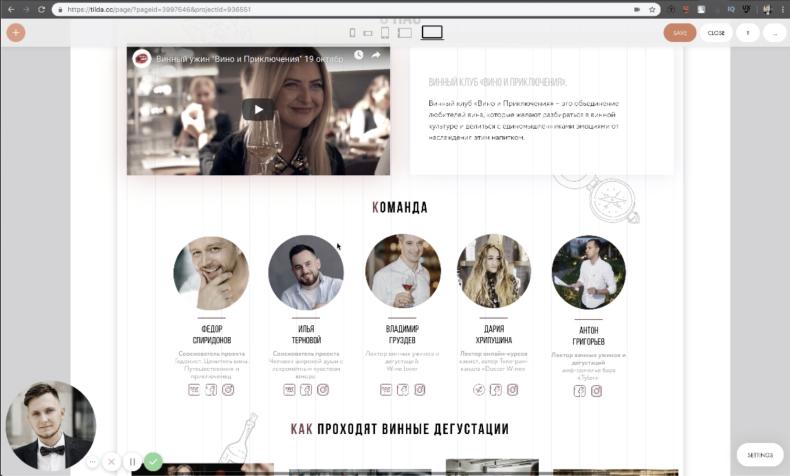 Сделать сайт на тильде обучение приступили к созданию сайта