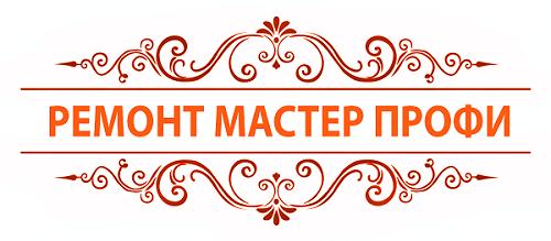 Ремонт Мастер Профи