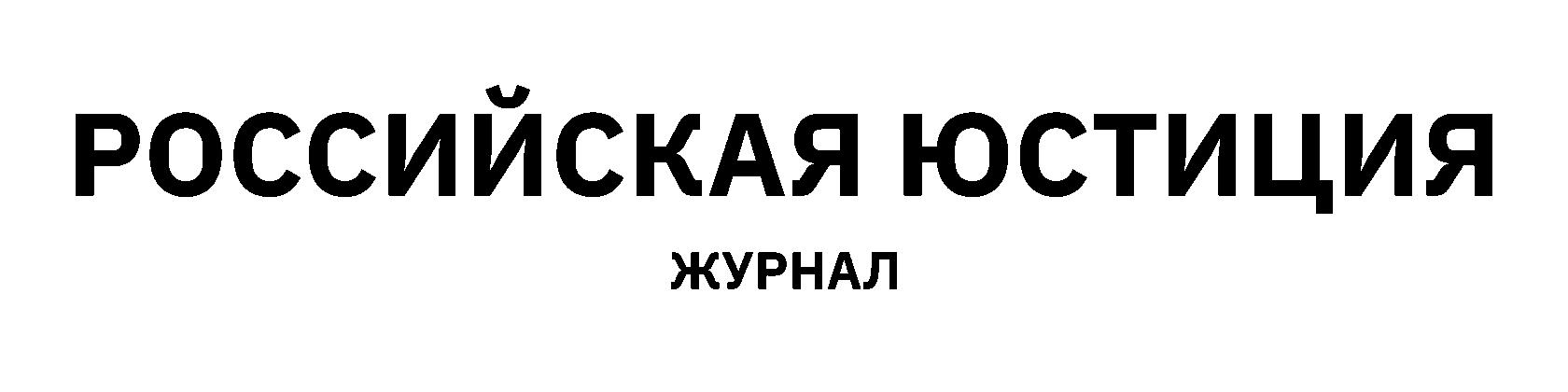 """Журнал """"Российская юстиция"""""""