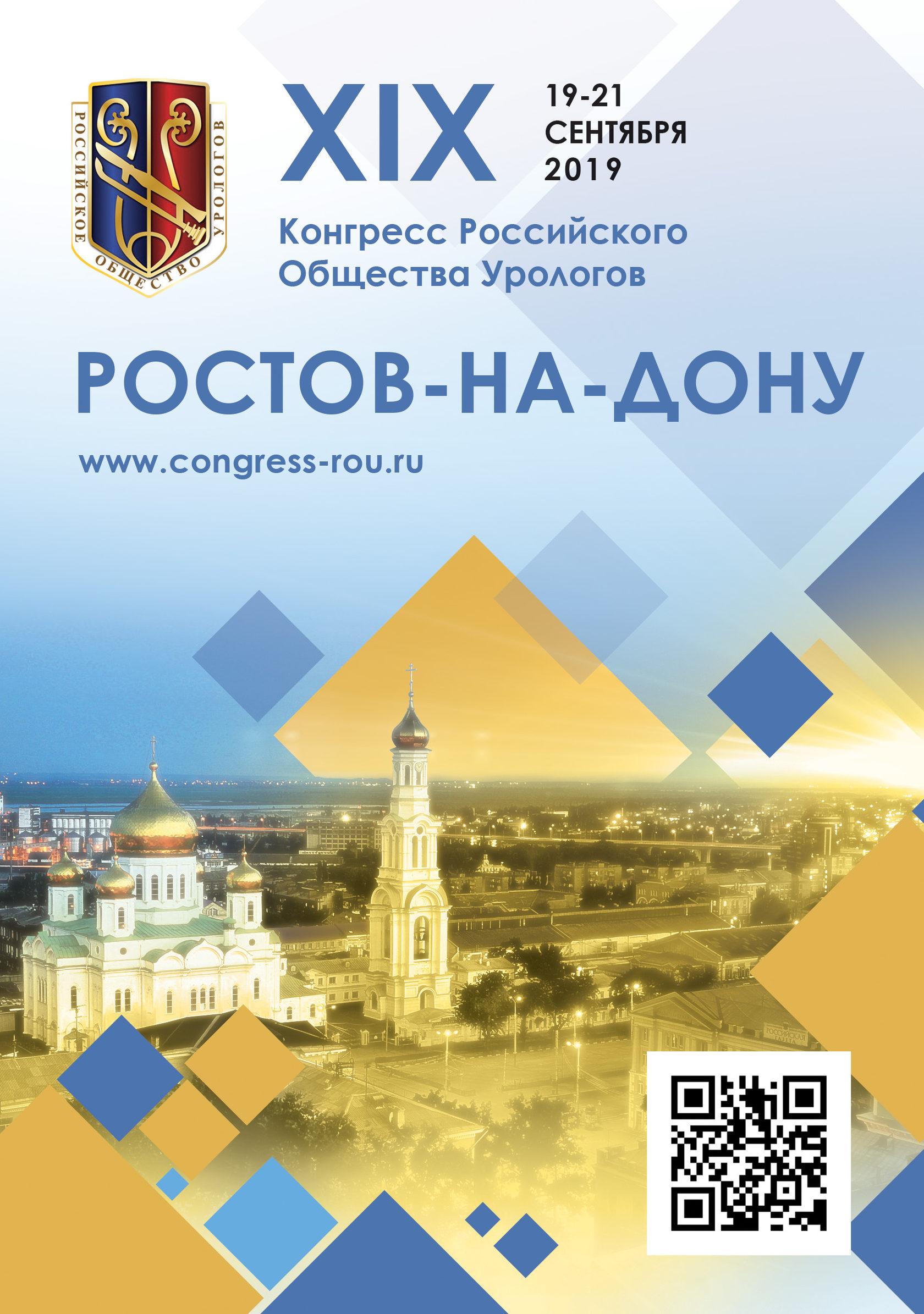 Смотрите - Конгрессы в россии в 2019 году видео