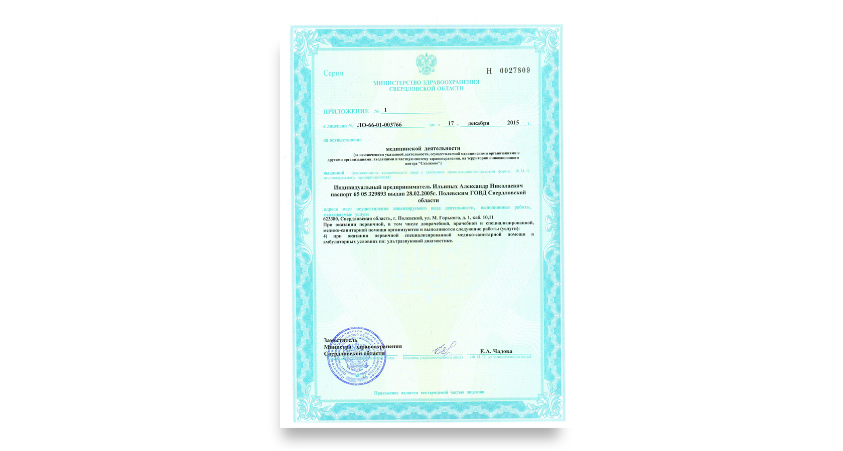 Регистрация ооо в полевском налоги регистрация ип