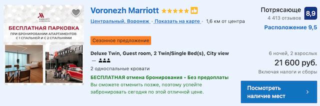 проживание в Marriott Воронеж