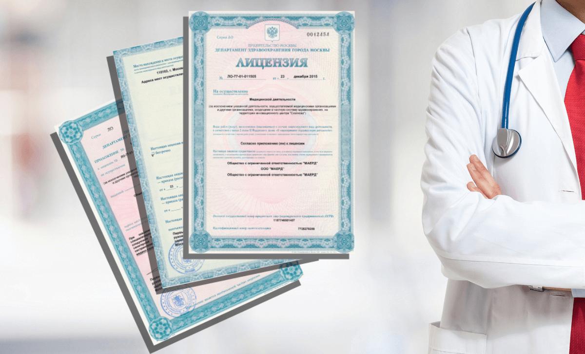 лицензирование, медицинская лицензия, фармацевтическая лицензия