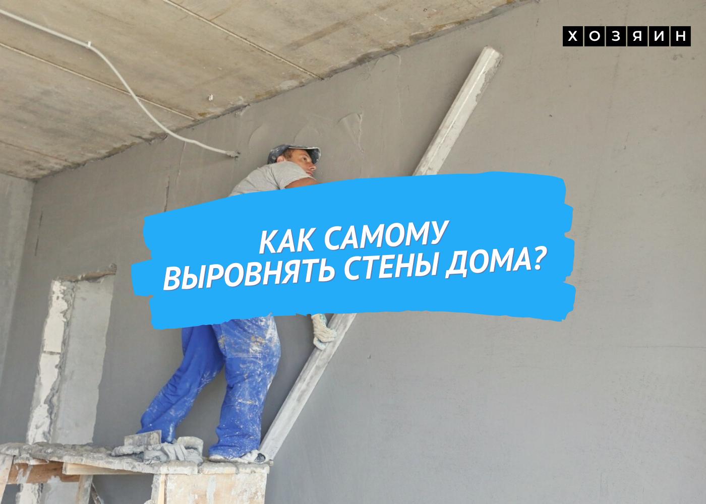 Как самому выровнять стены дома?