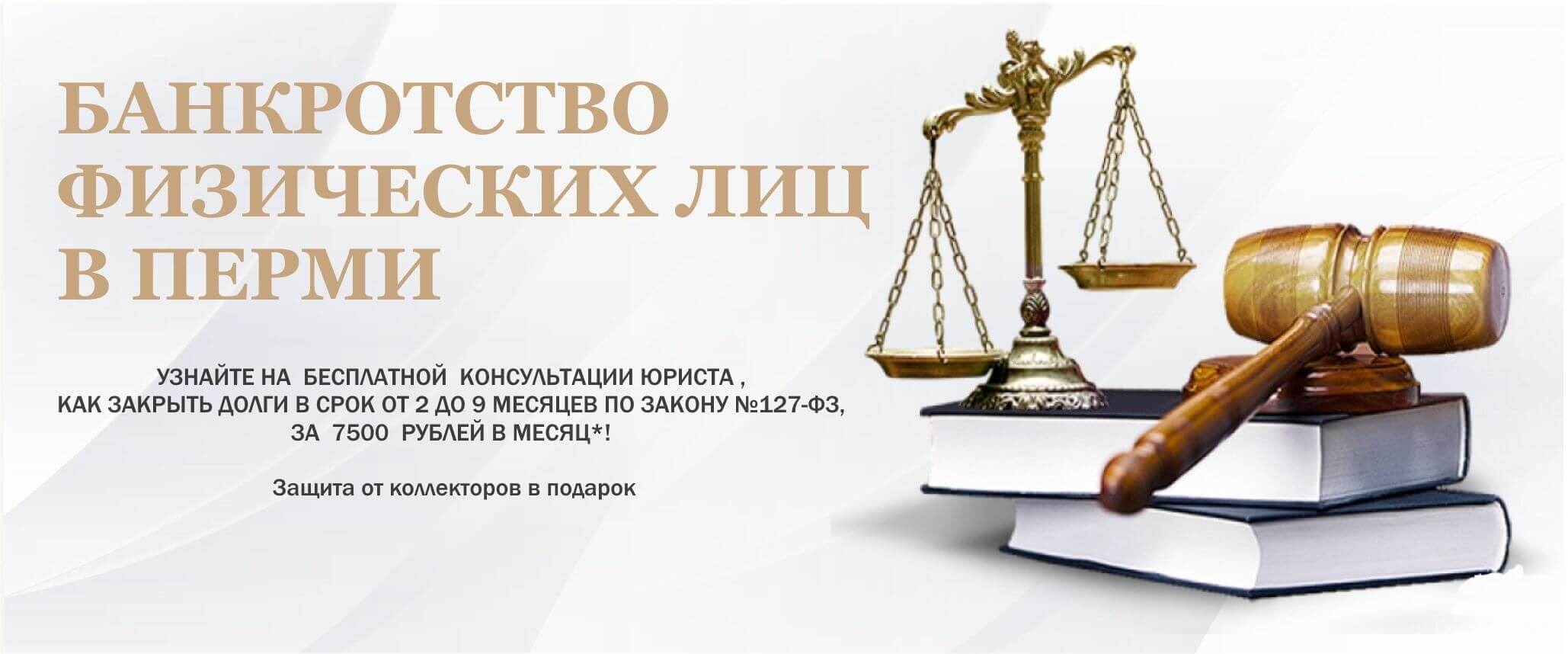 Пермь банкротство физ лиц закрыть кредит мат капиталом
