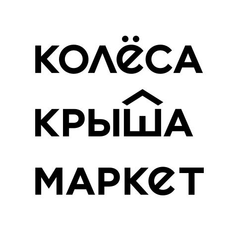 Иконка приложения Колёса Крыша Маркет