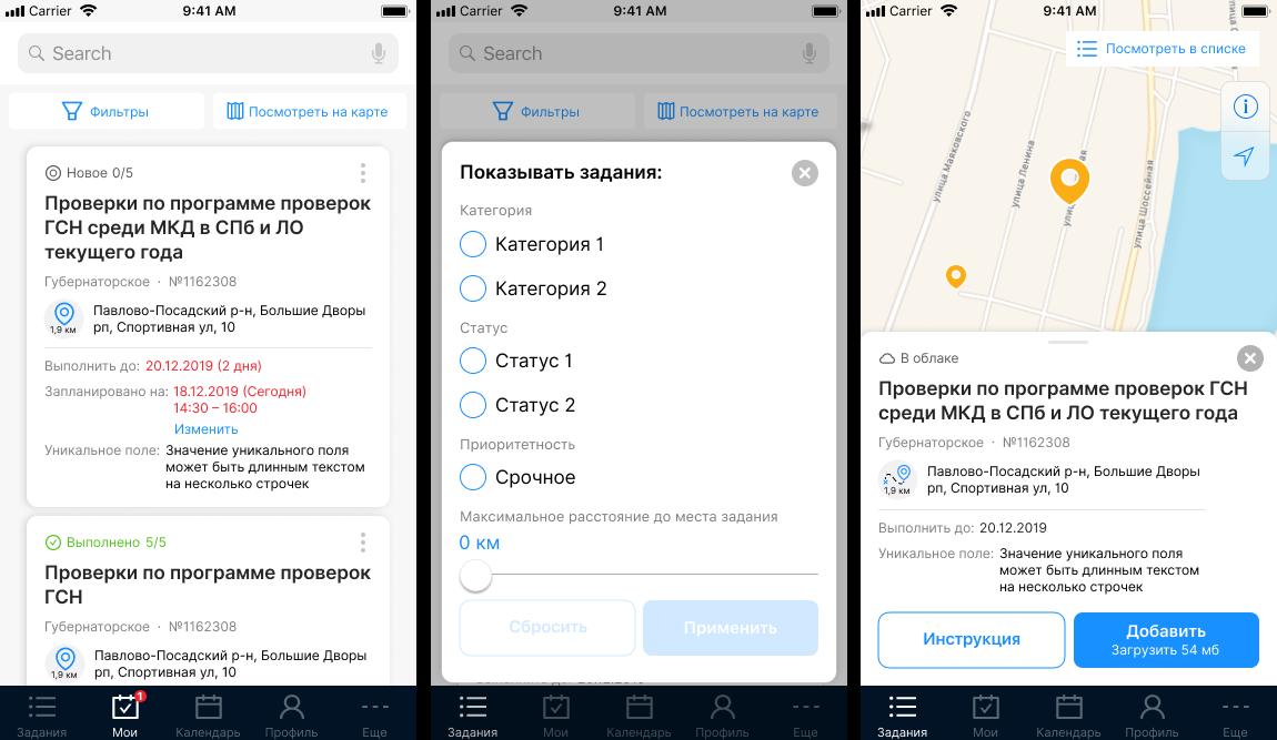 Приложение «Контроль» | SobakaPav.ru