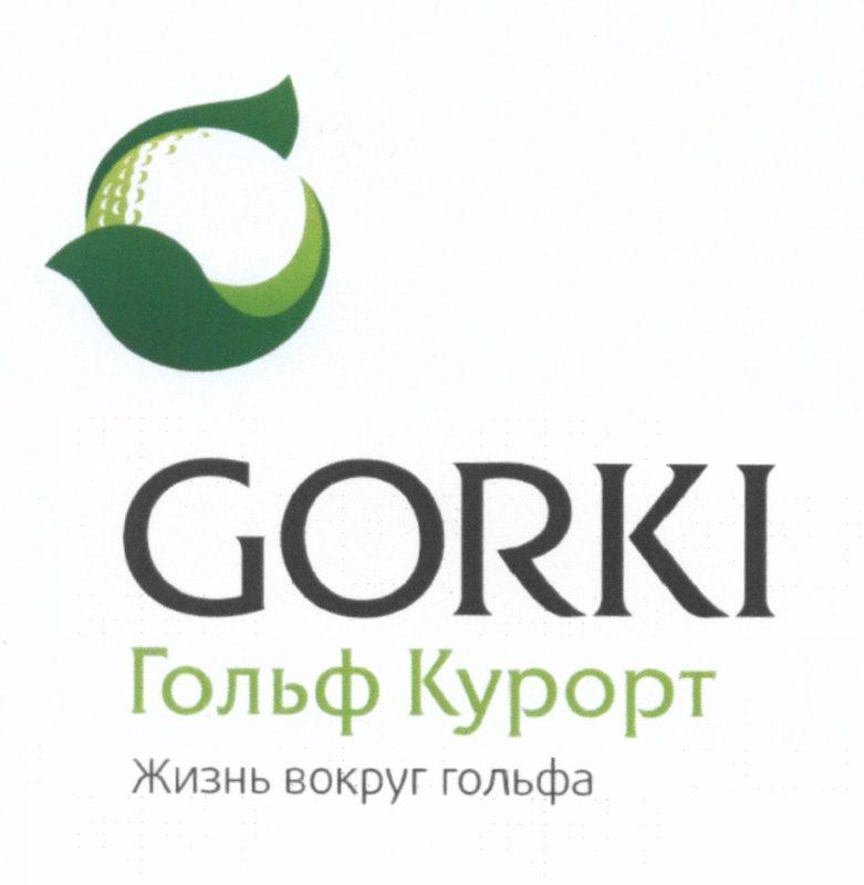 Элемент бренда компании GORKI Гольф Курорт - Жизнь вокруг гольфа.