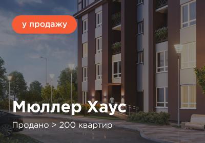 Мюллер Хаус Петропавловская Борщаговка