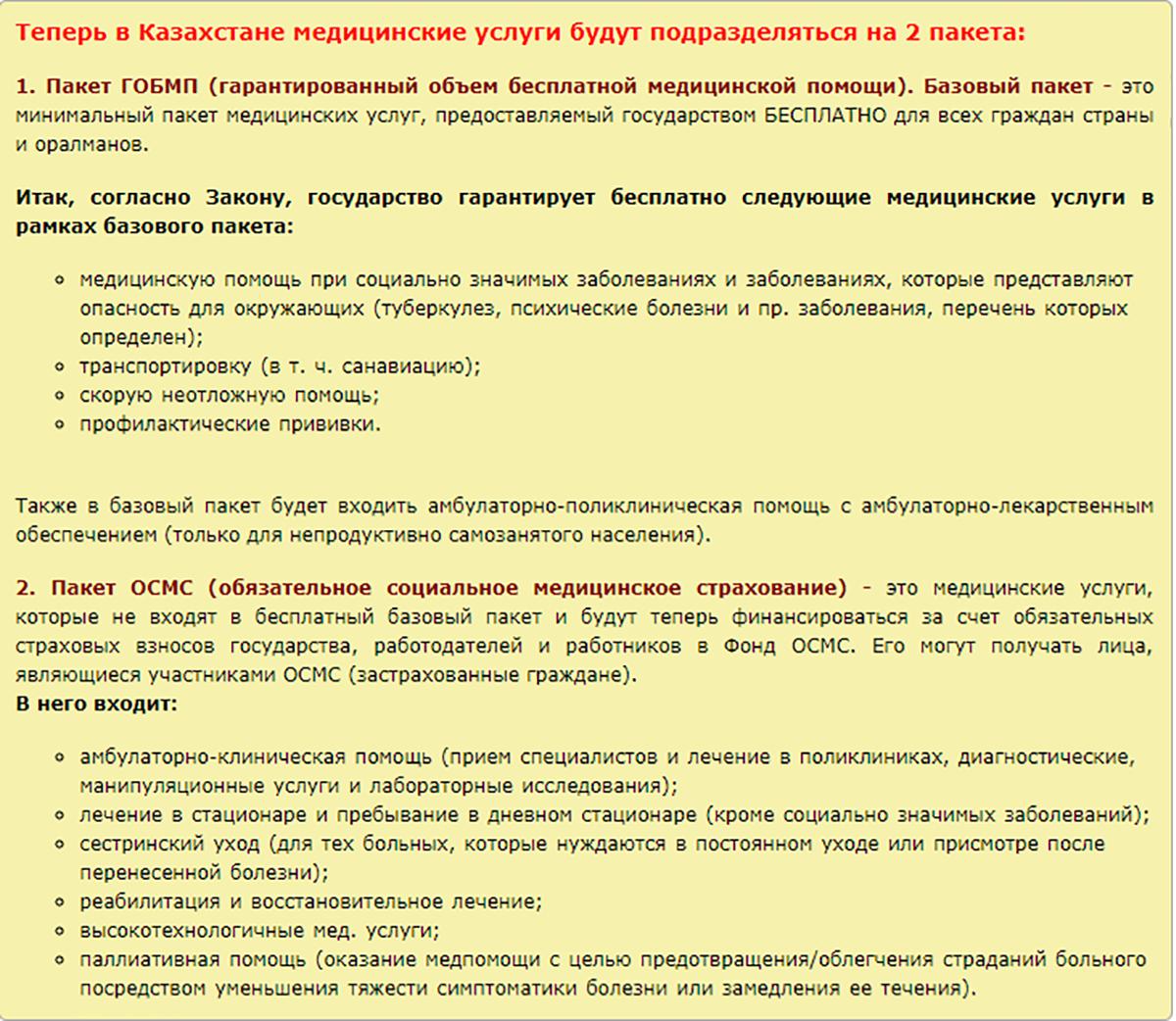 Внедрение ОСМС в Казахстане с 1 января 2020 года, кто и сколько будет платить, пакеты ГОБМП и ОСМС