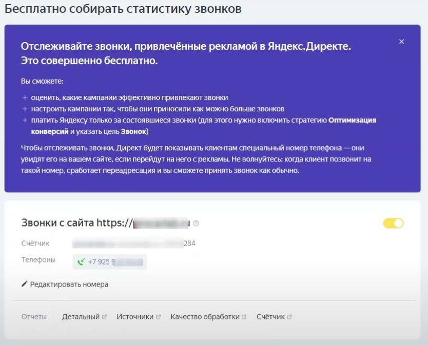 Так выглядит в интерфейсе Яндекс.Директ