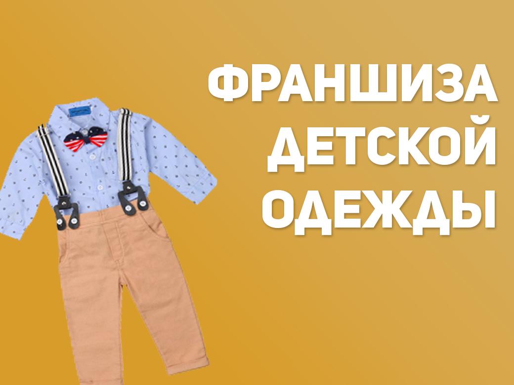 Франшиза магазина детской одежды   Купить франшизу.ру