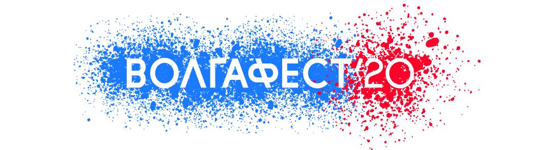 ВолгаФест 2019