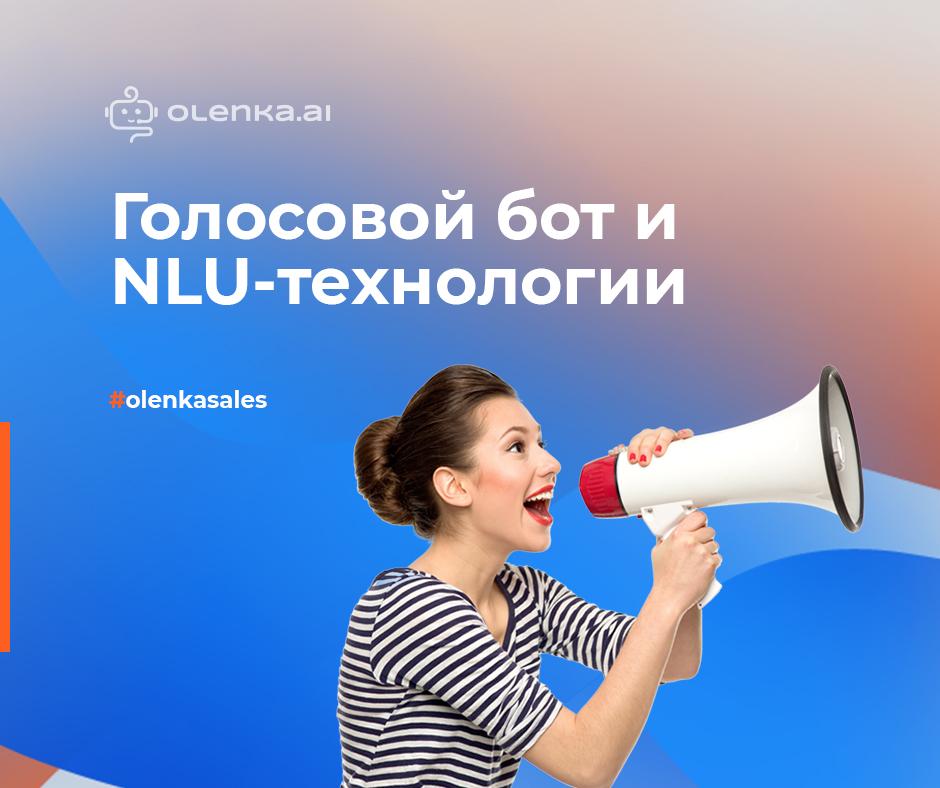 NLU-технологии в работе голосового бота