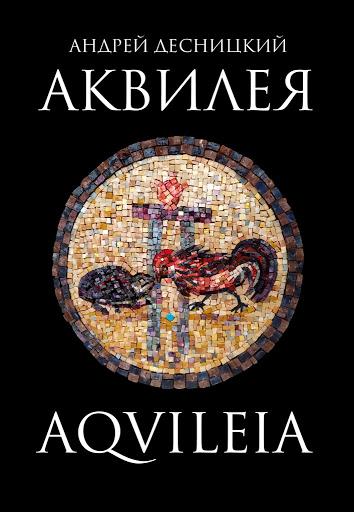 Аквилея Андрей Десницкий