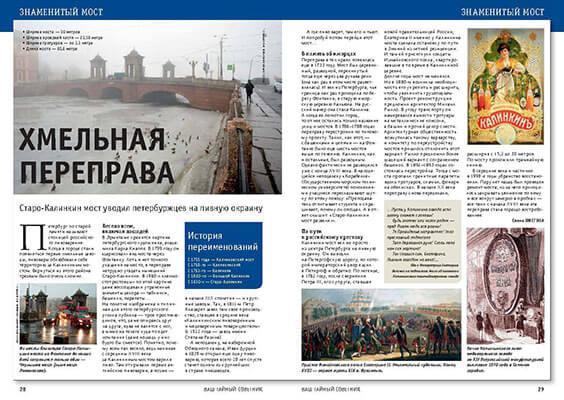 Старо-Калинкин мост. История