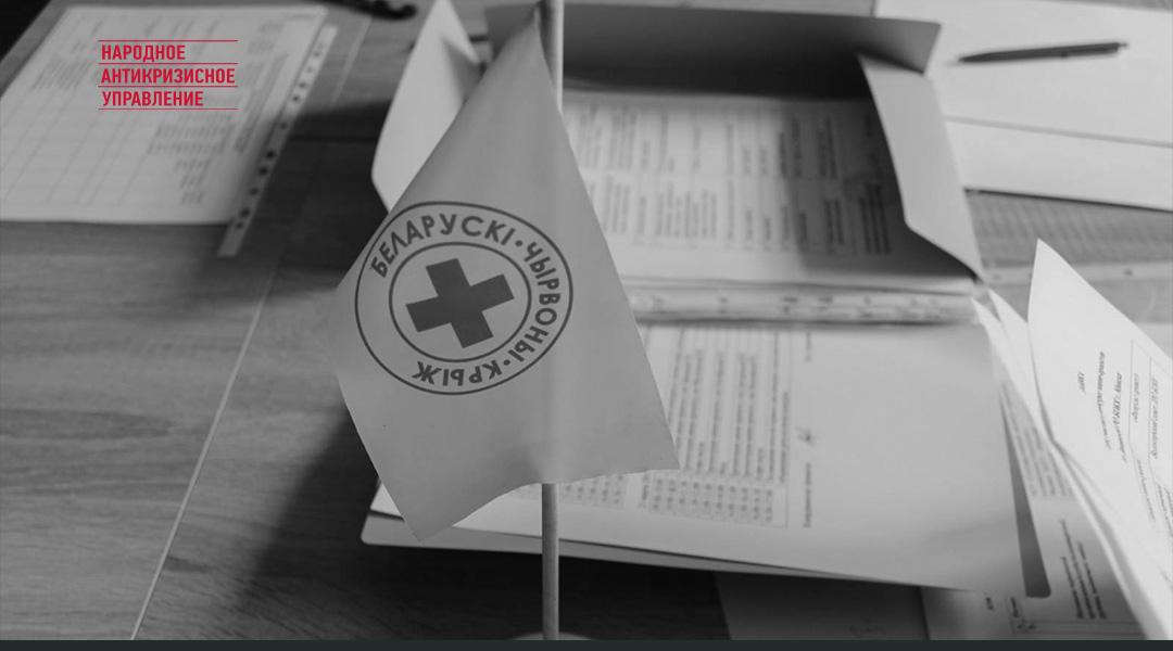 Беларуский красный крест соучаствовал в фальсификации выборов