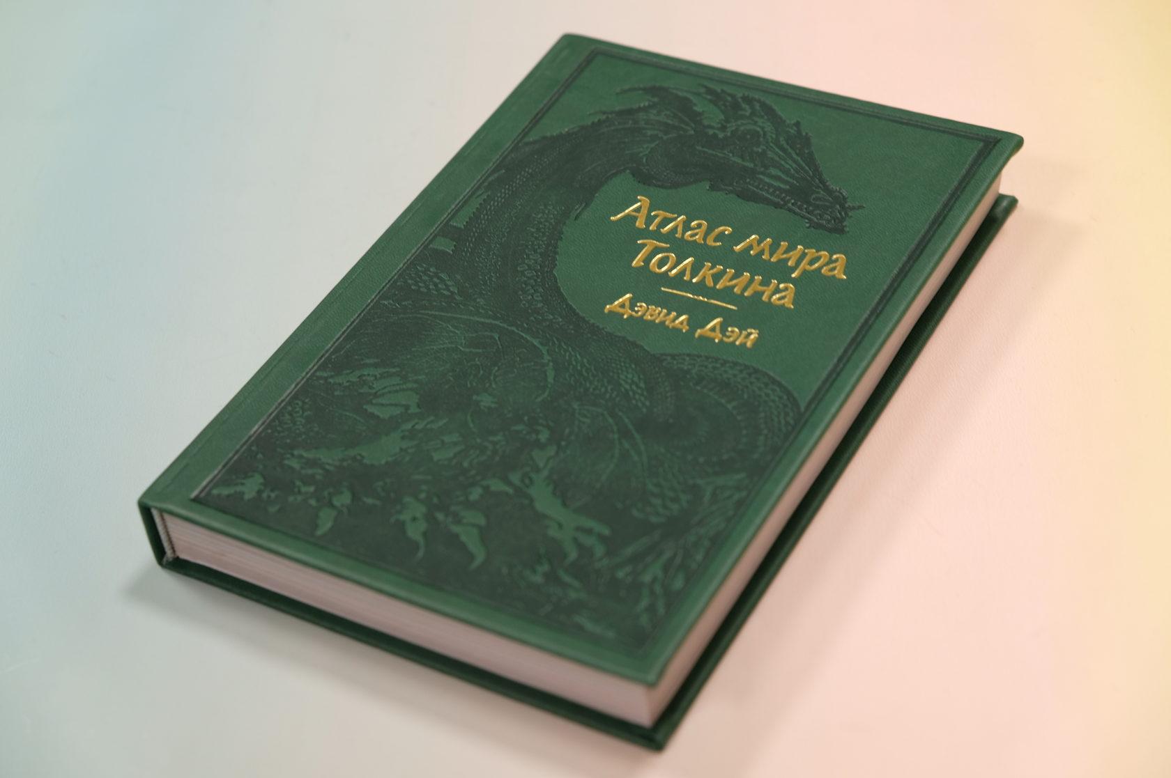 Дэвид Дэй «Атлас мира Толкина»