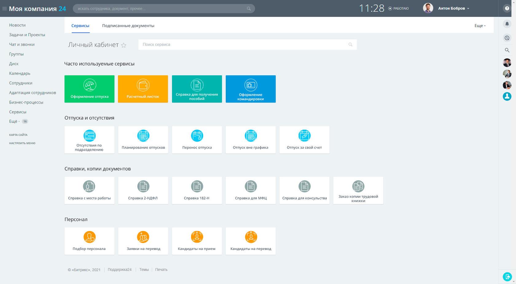 Заявки и сервисы на портале