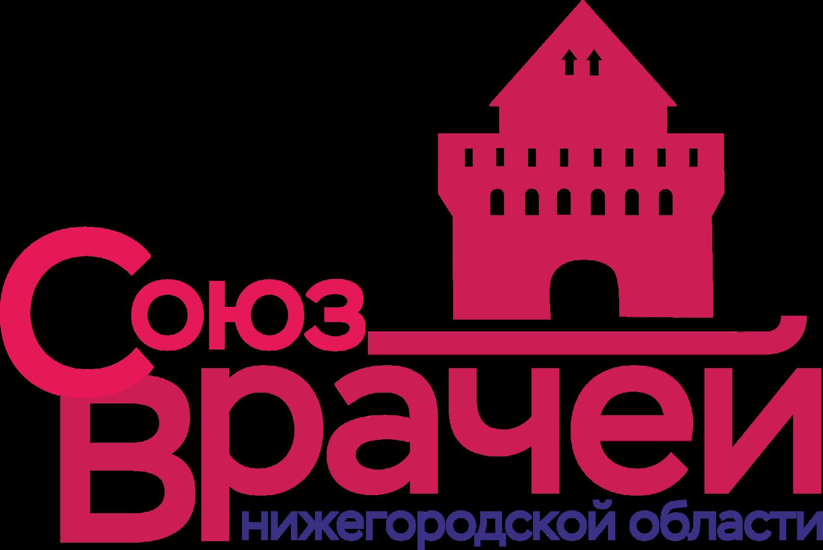 © 2019-2020 Союз врачей Нижегородской области
