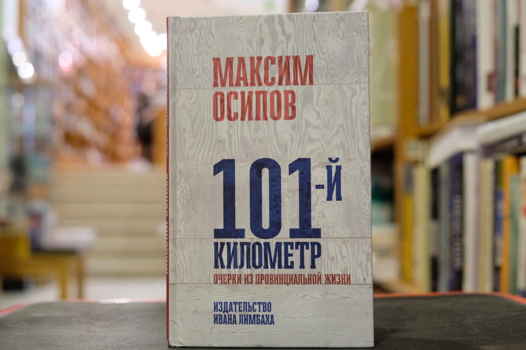 Купить книгу Максим Осипов «101-й километр. Очерки из провинциальной жизни»