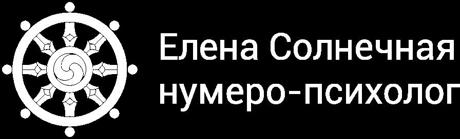 Елена Солнечная | ведический нумеролог