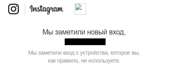 Сообщение от администрации инстаграма