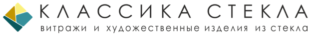 """Классика Стекла"" - производство витражей в Москве и МО"
