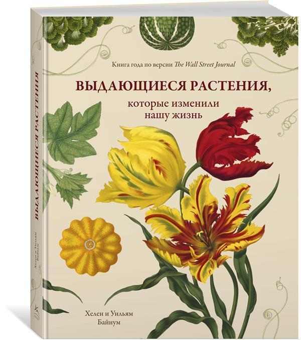 «Выдающиеся растения, которые изменили нашу жизнь» Хелен и Уильям Байнум