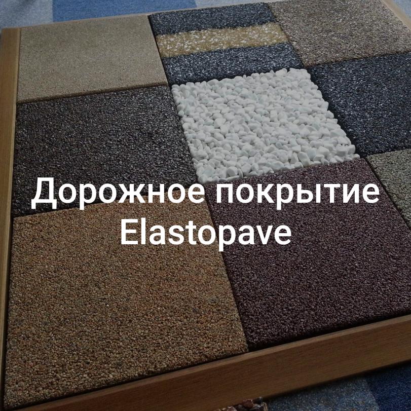 Дорожное покрытие Elastopave