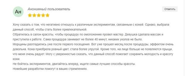 Пример отзыва с сайта косметологического салона об услуге «Пептидное омоложение»