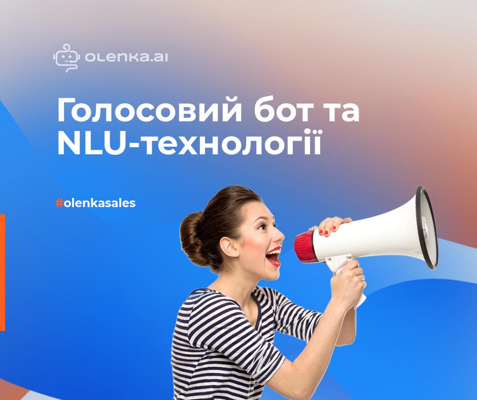 NLU-технології у роботі голосового бота