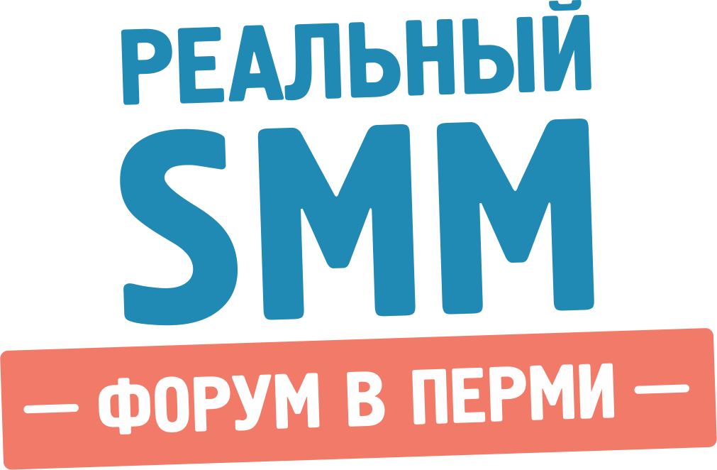 """Форум """"Реальный SMM"""""""