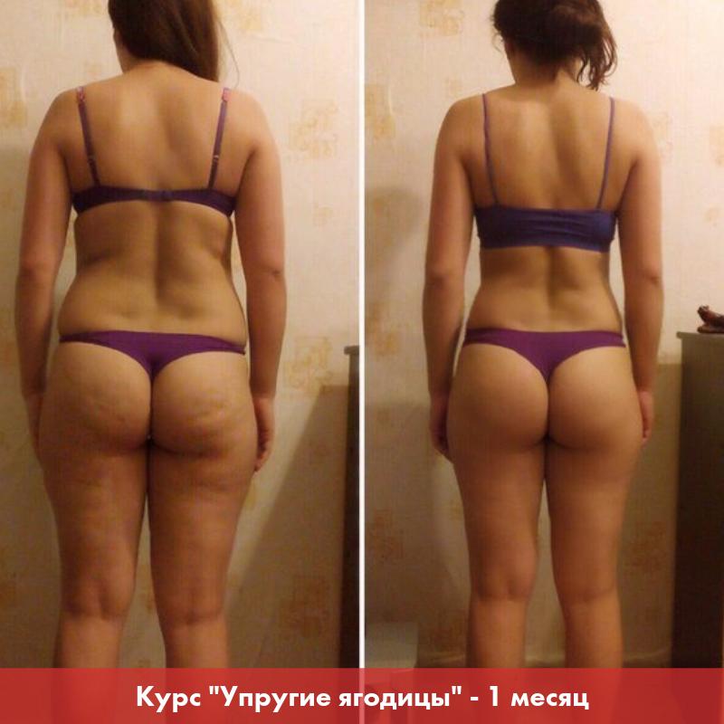 Результаты Похудения Попы.