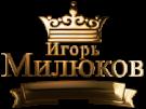 Игорь Милюков