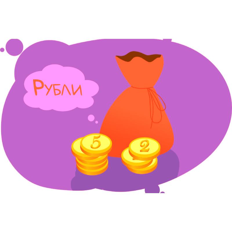 Картинка с мешком с монетами к задаче на стоимость