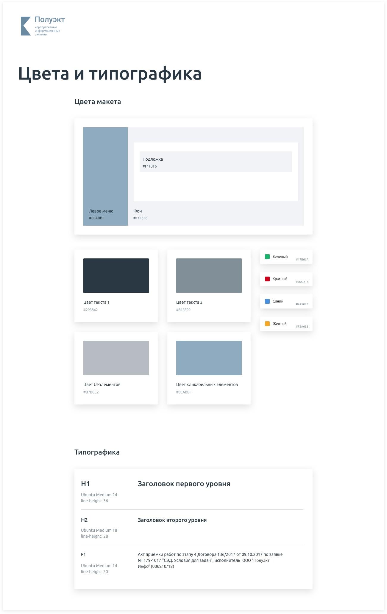Элементы гайдлайна: цвета и типографика   SobakaPav.ru