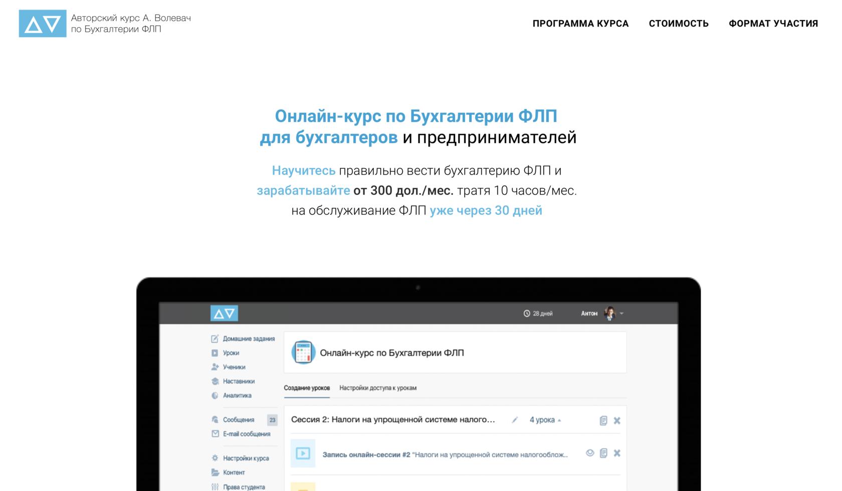 Онлайн научиться бухгалтерии сроки подачи заявления на енвд при регистрации ооо