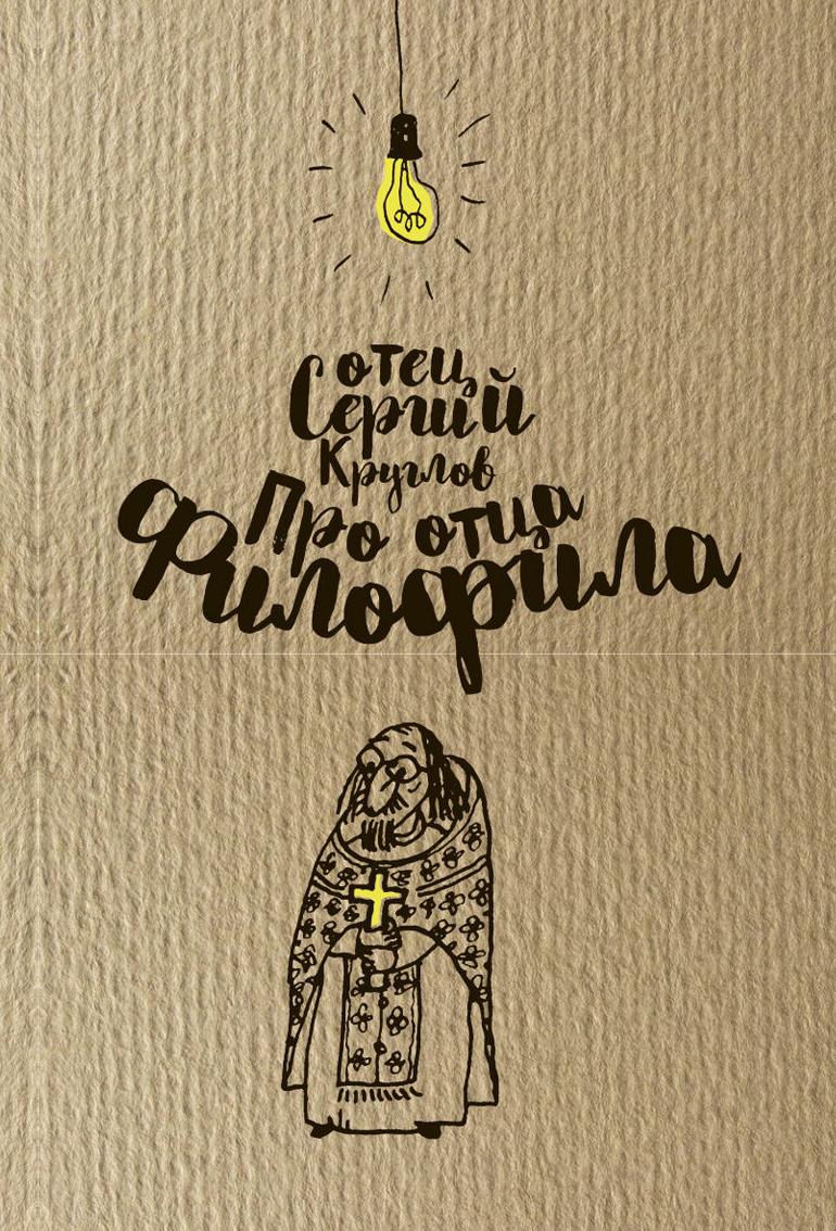 Про отца Филофила