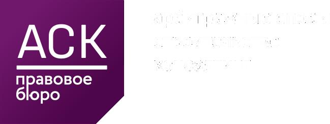 «Правовое бюро «АСК»