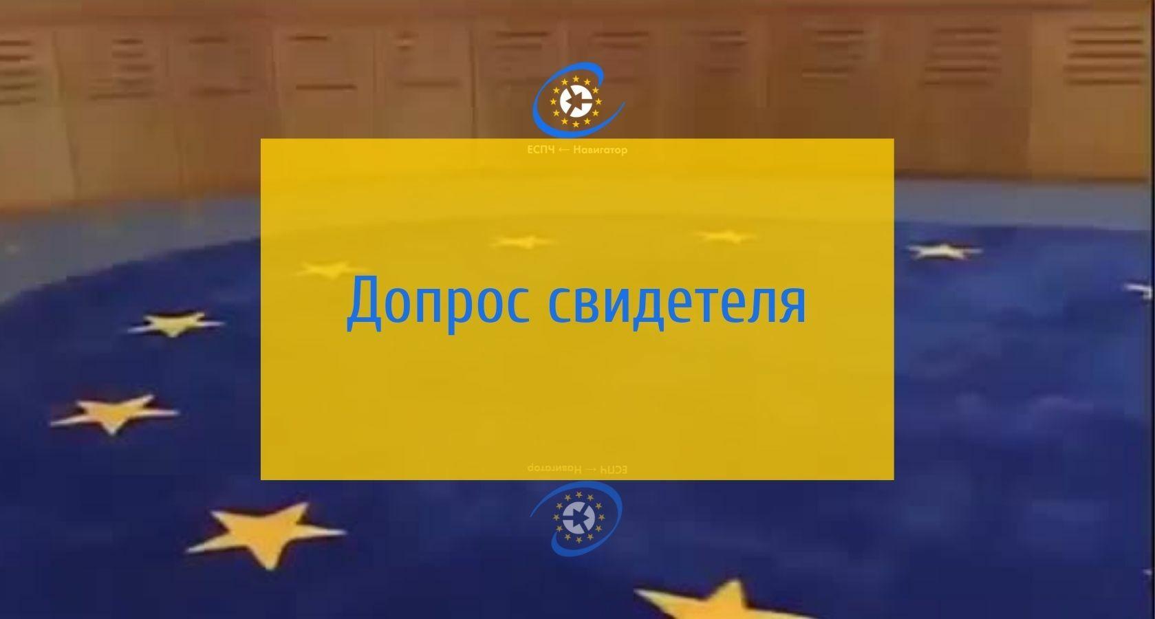 Допрос свидетеля и гарантии правды Европейского суда по правам человека