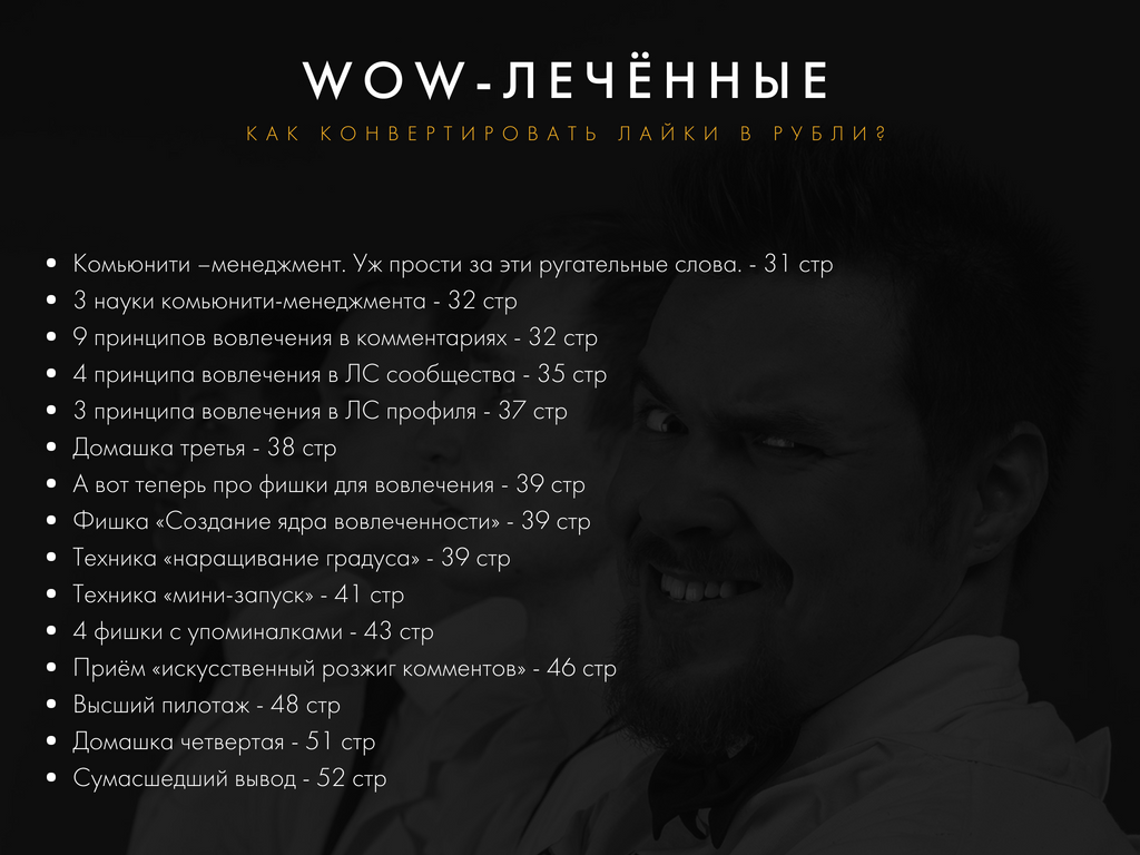 WOW-_4.png