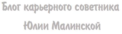 HR-эксперт Юлия малинская
