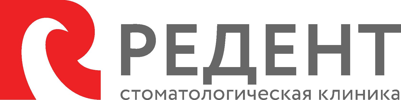 """КЛИНИКА """"РЕДЕНТ"""""""