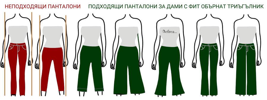 Дамски панталони за фигура тип обърнат триъгълник с широки рамене и тесен ханш. Виж още дамски дрехи за фит обърнат триъгълник в онлайн магазин efrea.