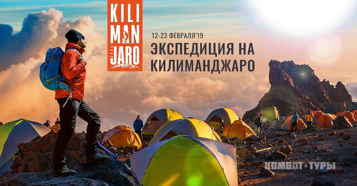 Восхождение на Килиманджаро с Сергеем Рязанским